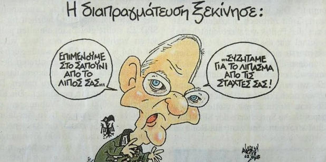 Caricature grecque