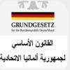 Grundgesetz auf arabisch